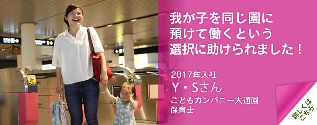こどもカンパニー大通園 保育士 我が子を同じ園に預けて働くという選択に助けられました!以前の職場は東京の認証保育園(待機児童解消のための保育園)。夫の転勤に伴って、1年ほど前に札幌に引っ越してきました。もともと娘を保育園に預けて働こうと思っていたのですが