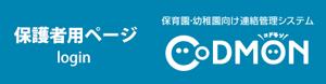 Codmon保護者マイページ