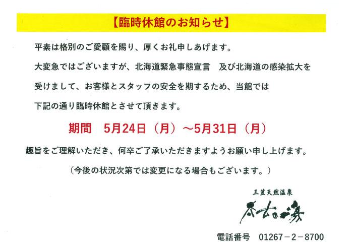 20210524_kyukan