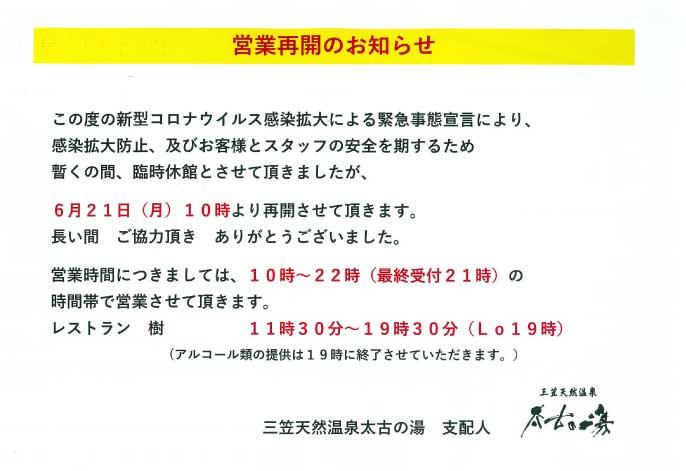 20210621_saikai